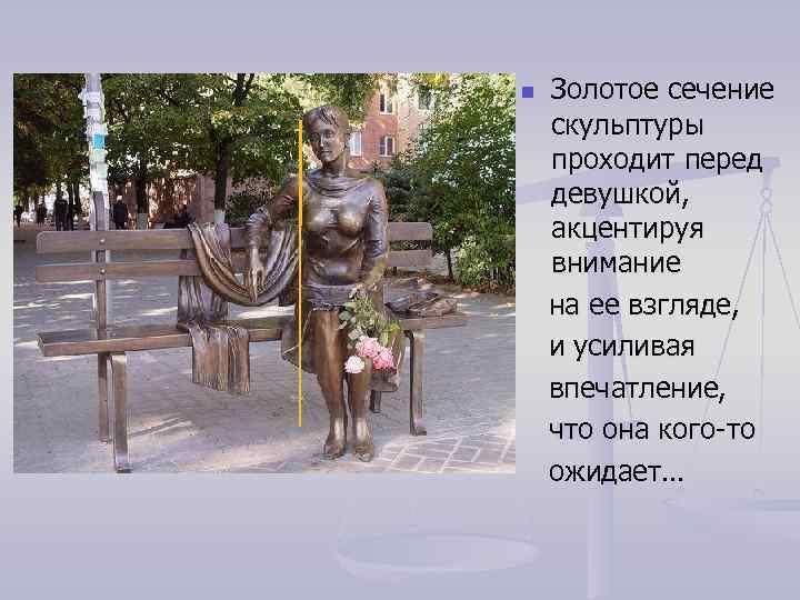 n Золотое сечение скульптуры проходит перед девушкой, акцентируя внимание на ее взгляде, и усиливая