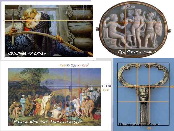Васильев «У окна» Иванов «Явление Христа народу» Суд Париса камея Поющий один 8 век