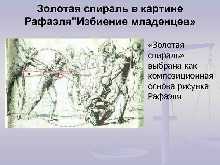Золотая спираль в картине Рафаэля