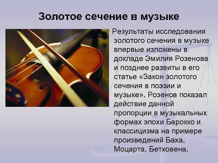 Золотое сечение в музыке Результаты исследования золотого сечения в музыке впервые изложены в докладе