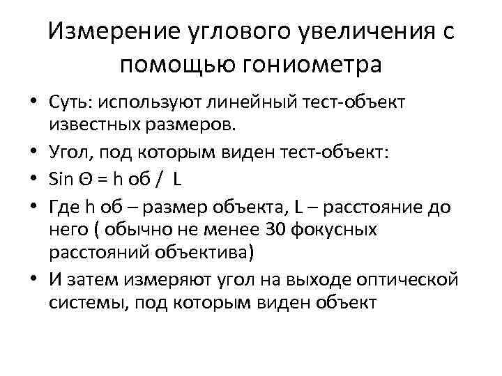 Измерение углового увеличения с помощью гониометра • Суть: используют линейный тест-объект известных размеров. •
