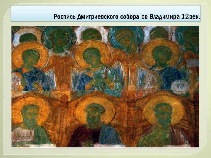 Роспись Дмитриевского собора во Владимира 12 век.
