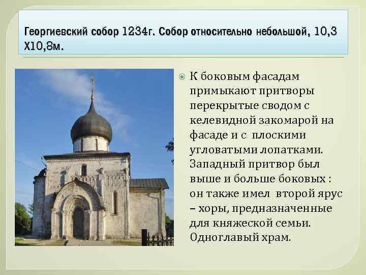 Георгиевский собор 1234 г. Собор относительно небольшой, 10, 3 Х 10, 8 м. К