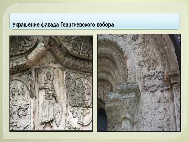 Украшение фасада Георгиевского собора