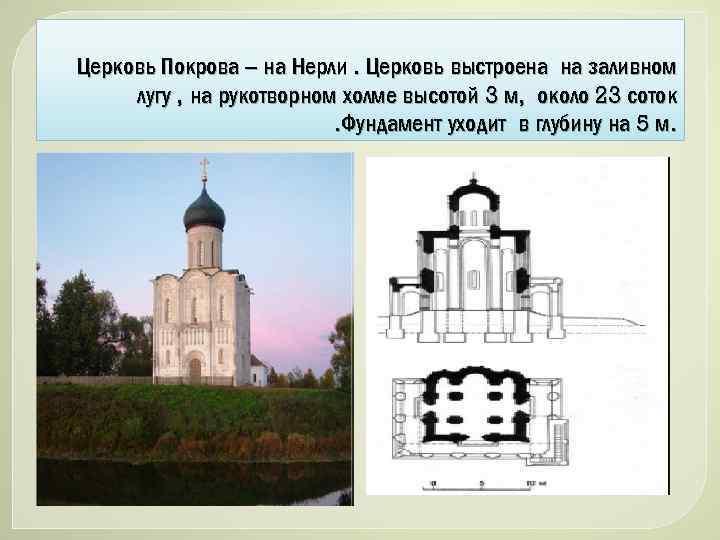 Церковь Покрова – на Нерли. Церковь выстроена на заливном лугу , на рукотворном холме