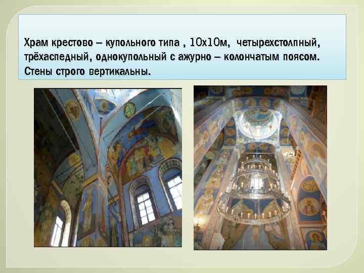 Храм крестово – купольного типа , 10 х10 м, четырехстолпный, трёхаспедный, однокупольный с ажурно