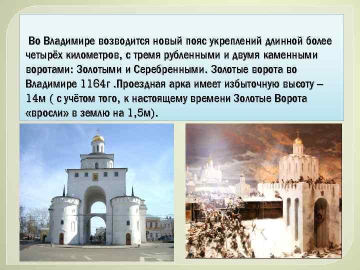 Во Владимире возводится новый пояс укреплений длинной более четырёх километров, с тремя рубленными и