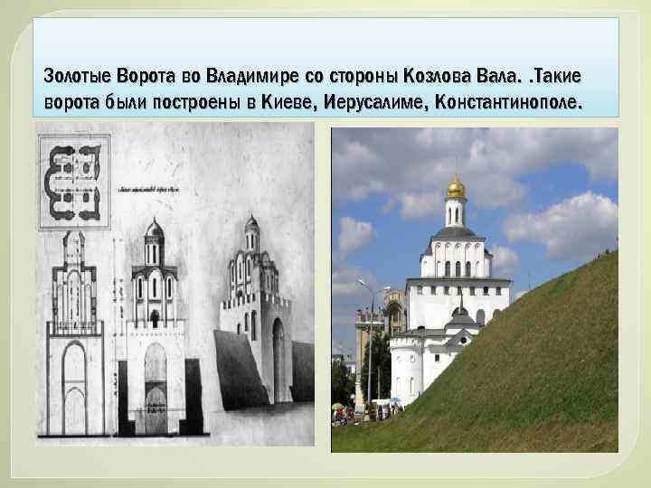 Золотые Ворота во Владимире со стороны Козлова Вала. . Такие ворота были построены в