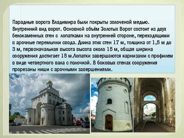 Парадные ворота Владимира были покрыты золоченой медью. Внутренний вид ворот. Основной объём Золотых Ворот