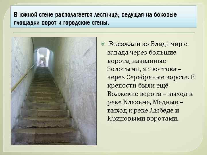 В южной стене располагается лестница, ведущая на боковые площадки ворот и городские стены. Въезжали