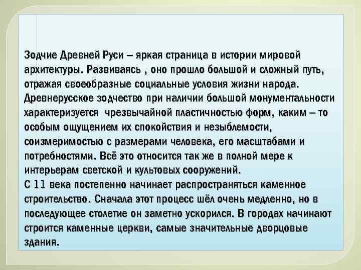 Зодчие Древней Руси – яркая страница в истории мировой архитектуры. Развиваясь , оно прошло