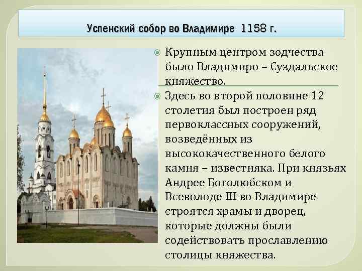 Успенский собор во Владимире 1158 г. Крупным центром зодчества было Владимиро – Суздальское княжество.