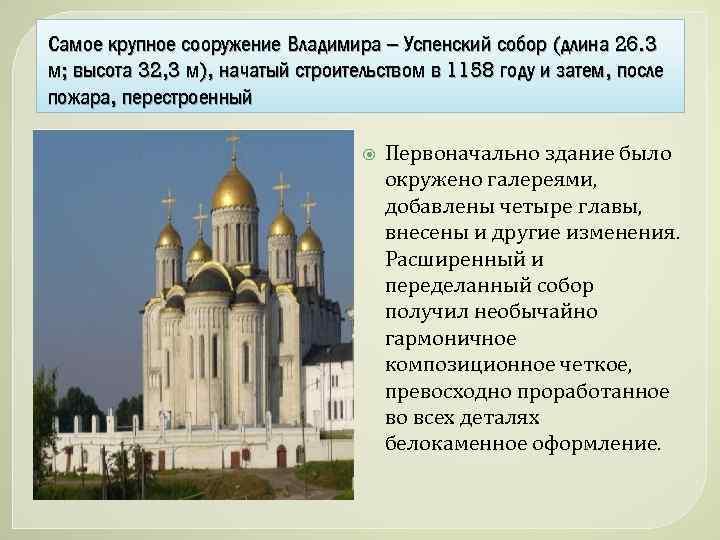 Самое крупное сооружение Владимира – Успенский собор (длина 26. 3 м; высота 32, 3
