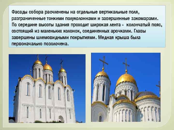 Фасады собора расчленены на отдельные вертикальные поля, разграниченные тонкими полуколоннами и завершенные закомарами. По