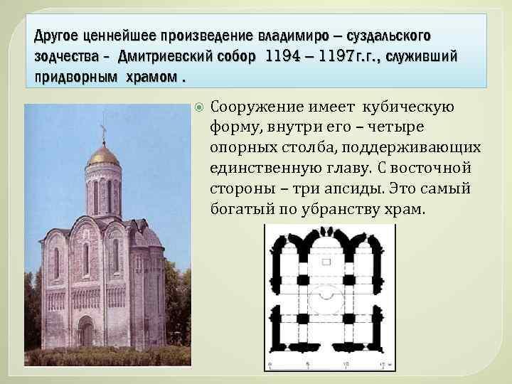 Другое ценнейшее произведение владимиро – суздальского зодчества - Дмитриевский собор 1194 – 1197 г.