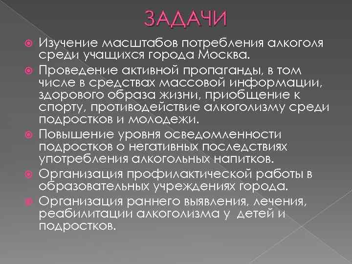 ЗАДАЧИ Изучение масштабов потребления алкоголя среди учащихся города Москва. Проведение активной пропаганды, в том