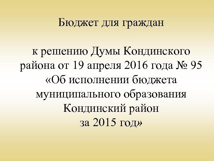 Бюджет для граждан к решению Думы Кондинского района от 19 апреля 2016 года №