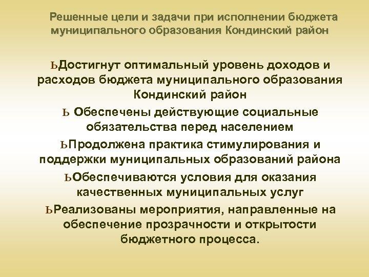 Решенные цели и задачи при исполнении бюджета муниципального образования Кондинский район ь Достигнут оптимальный