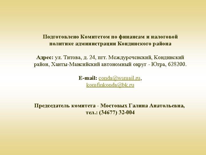 Подготовлено Комитетом по финансам и налоговой политике администрации Кондинского района Адрес: ул. Титова, д.