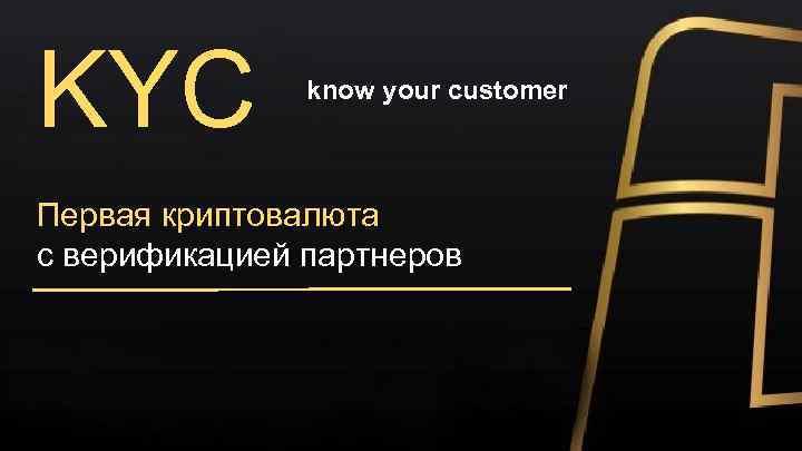 KYC know your customer Первая криптовалюта с верификацией партнеров