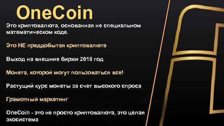 One. Coin Это криптовалюта, основанная не специальном математическом коде. Это НЕ преддобытая криптовалюта Выход