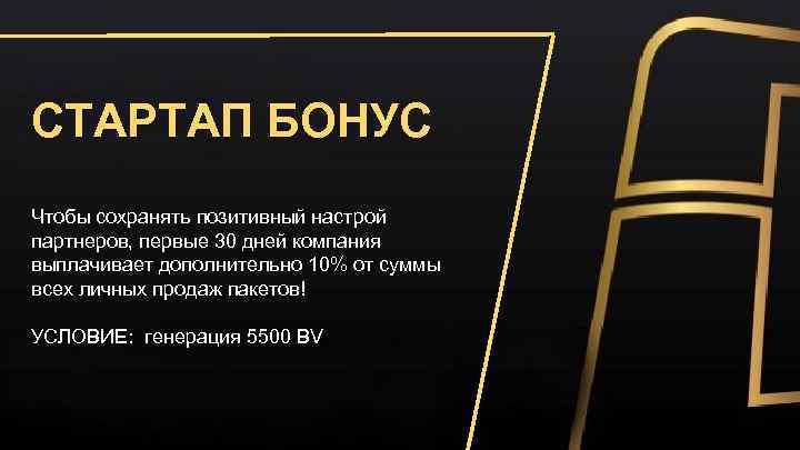 СТАРТАП БОНУС Чтобы сохранять позитивный настрой партнеров, первые 30 дней компания выплачивает дополнительно 10%