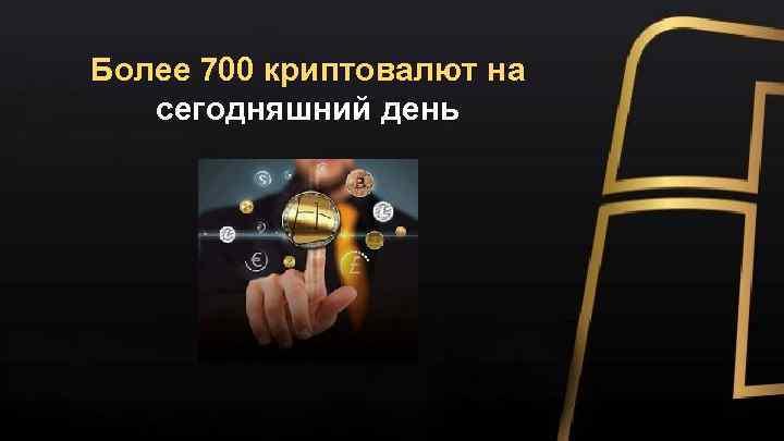 Более 700 криптовалют на сегодняшний день
