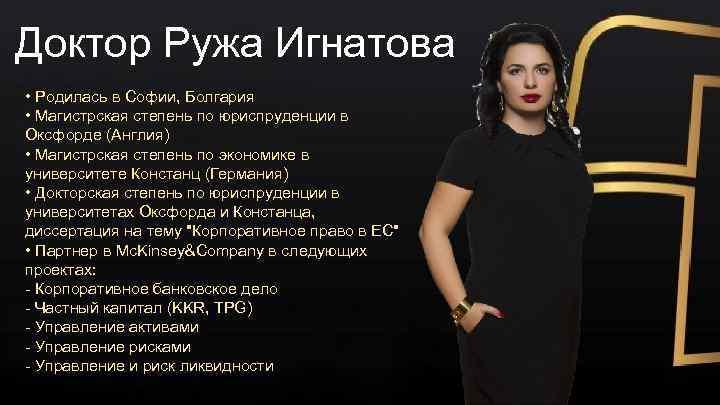 Доктор Ружа Игнатова • Родилась в Софии, Болгария • Магистрская степень по юриспруденции в
