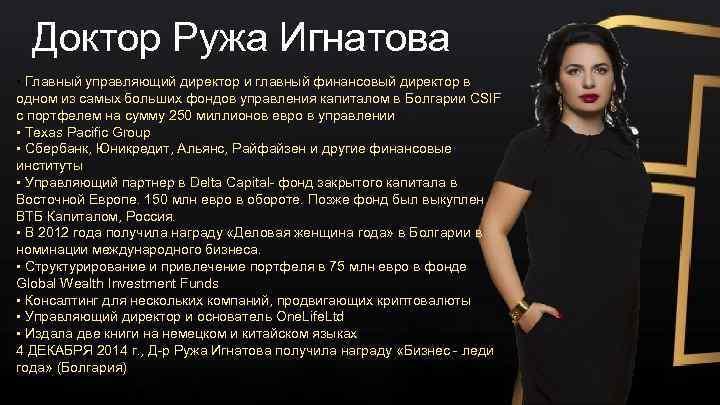 Доктор Ружа Игнатова • Главный управляющий директор и главный финансовый директор в одном из
