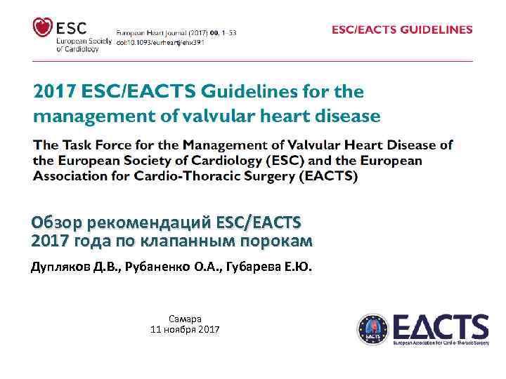 Обзор рекомендаций ЕSC/ЕАCTS 2017 года по клапанным порокам Дупляков Д. В. , Рубаненко О.