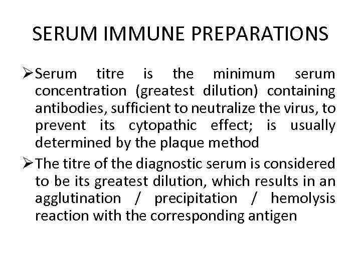 SERUM IMMUNE PREPARATIONS Ø Serum titre is the minimum serum concentration (greatest dilution) containing
