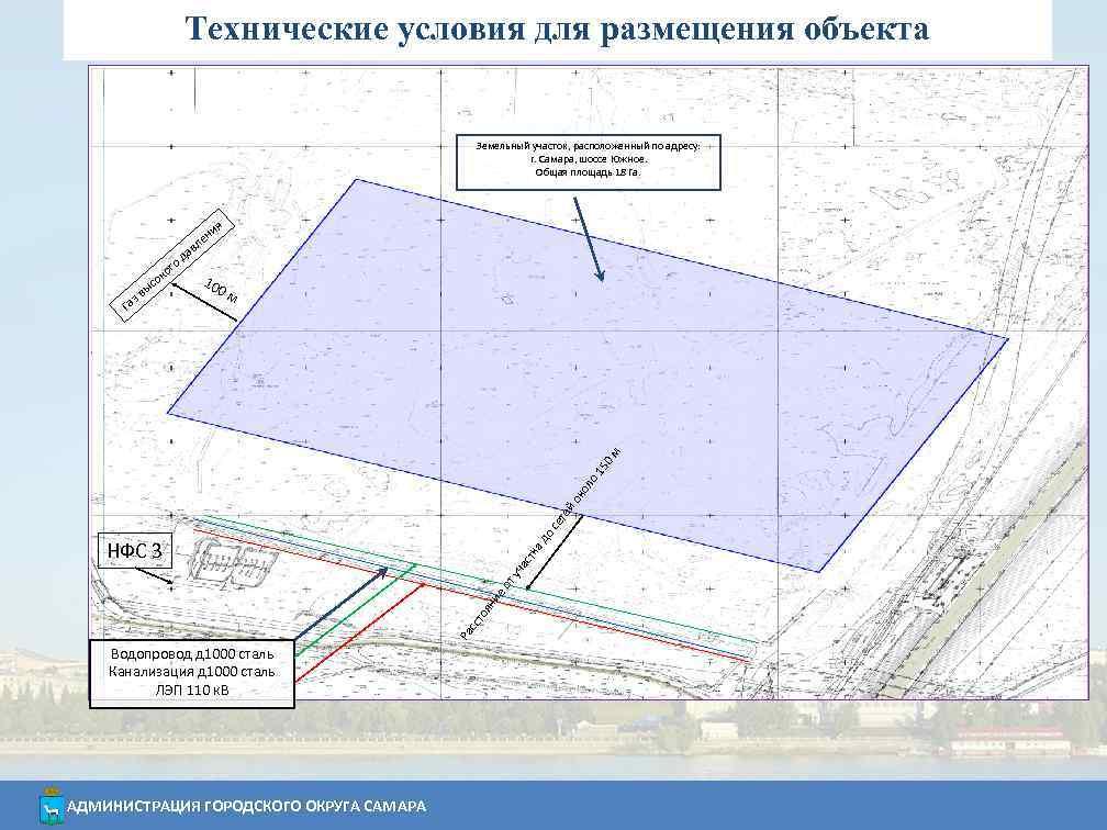 Технические условия для размещения объекта Земельный участок, расположенный по адресу: г. Самара, шоссе Южное.