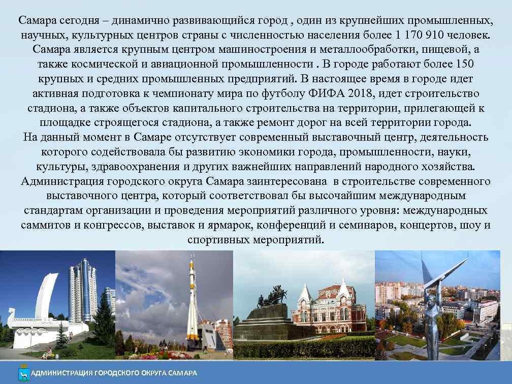 Самара сегодня – динамично развивающийся город , один из крупнейших промышленных, научных, культурных центров