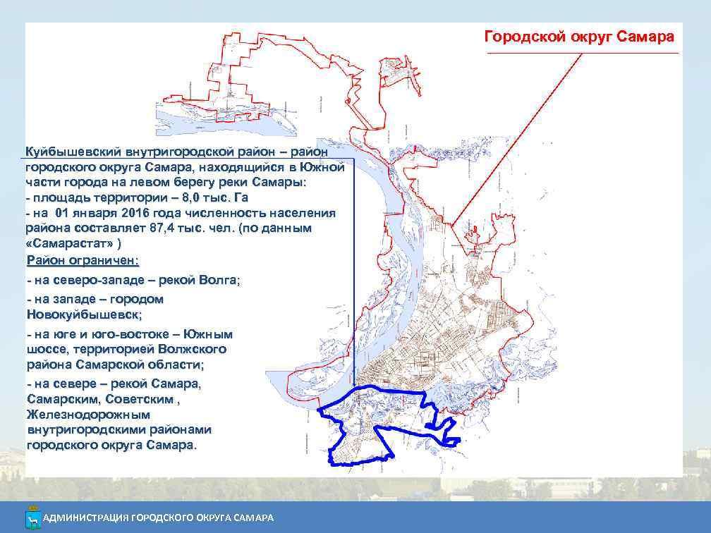 Городской округ Самара Куйбышевский внутригородской район – район городского округа Самара, находящийся в Южной