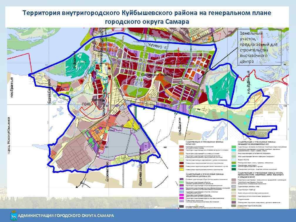Территория внутригородского Куйбышевского района на генеральном плане городского округа Самара Земельный участок, предлагаемый для