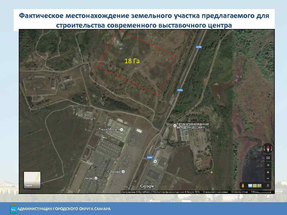 Фактическое местонахождение земельного участка предлагаемого для строительства современного выставочного центра 18 Га АДМИНИСТРАЦИЯ ГОРОДСКОГО