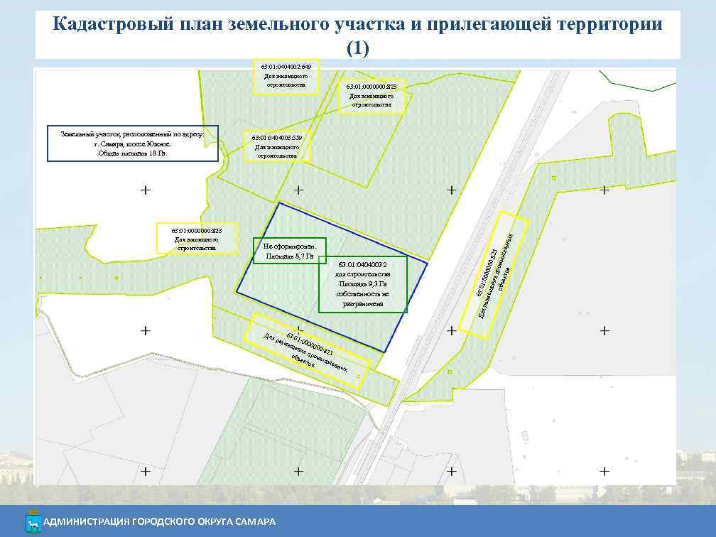 Кадастровый план земельного участка и прилегающей территории (1) 63: 01: 0404002: 649 Для жилищного