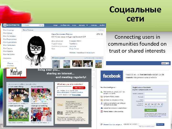 Социальные сети Connecting users in communities founded on trust or shared interests