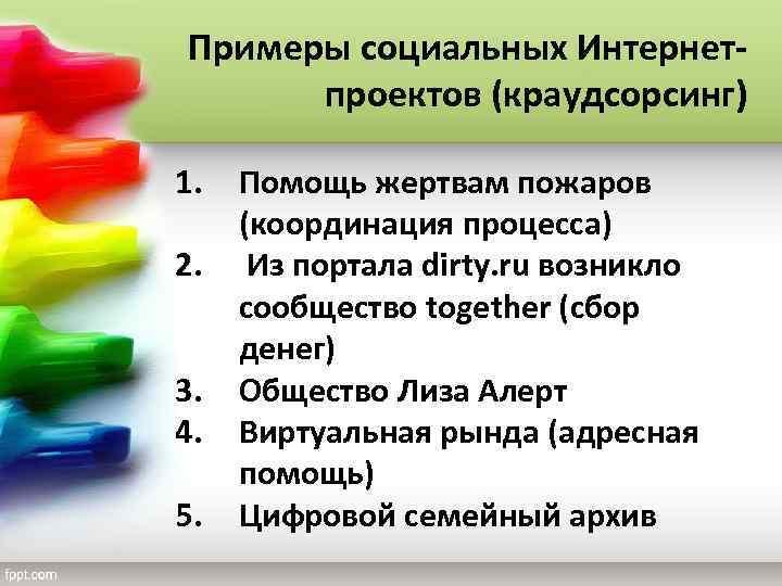 Примеры социальных Интернетпроектов (краудсорсинг) 1. 2. 3. 4. 5. Помощь жертвам пожаров (координация процесса)