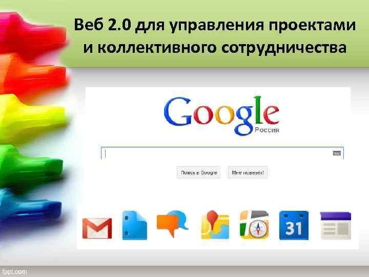 Веб 2. 0 для управления проектами и коллективного сотрудничества