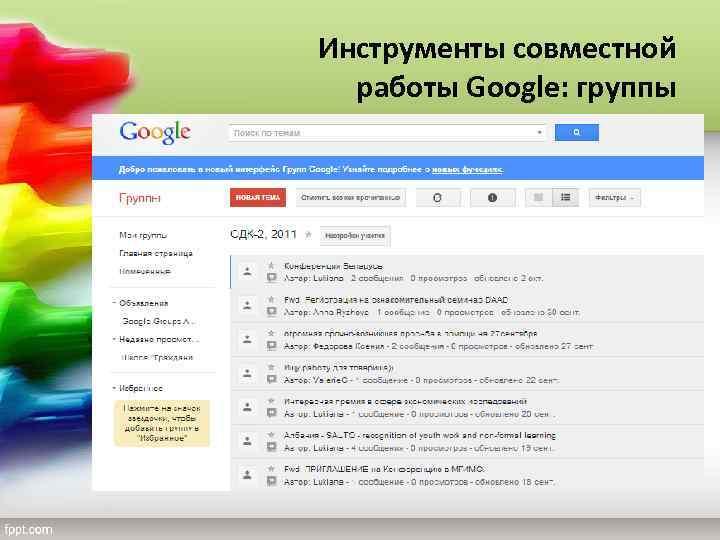 Инструменты совместной работы Google: группы