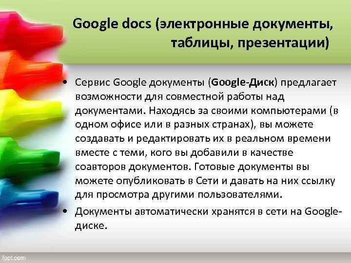 Google docs (электронные документы, таблицы, презентации) • Сервис Google документы (Google-Диск) предлагает возможности для