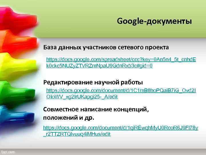 Google-документы База данных участников сетевого проекта https: //docs. google. com/spreadsheet/ccc? key=0 An 5 n
