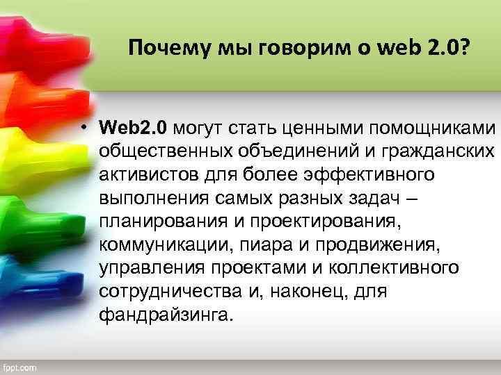 Почему мы говорим о web 2. 0? • Web 2. 0 могут стать ценными