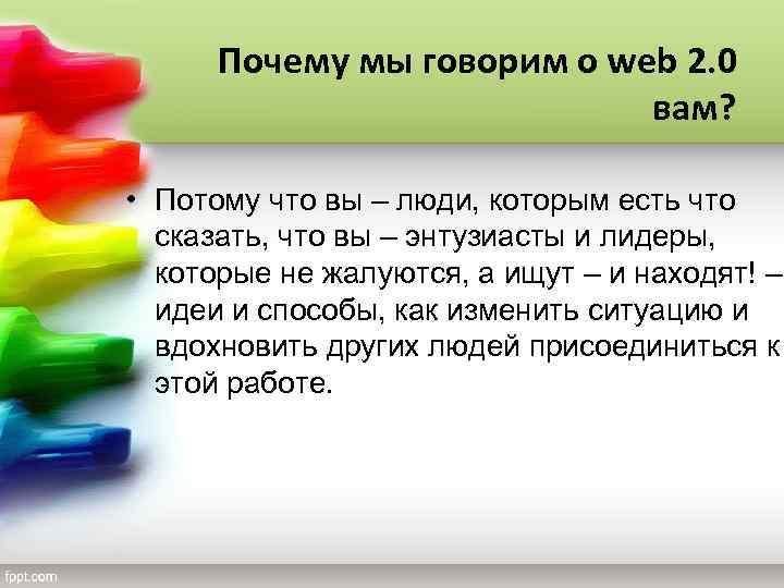 Почему мы говорим о web 2. 0 вам? • Потому что вы – люди,