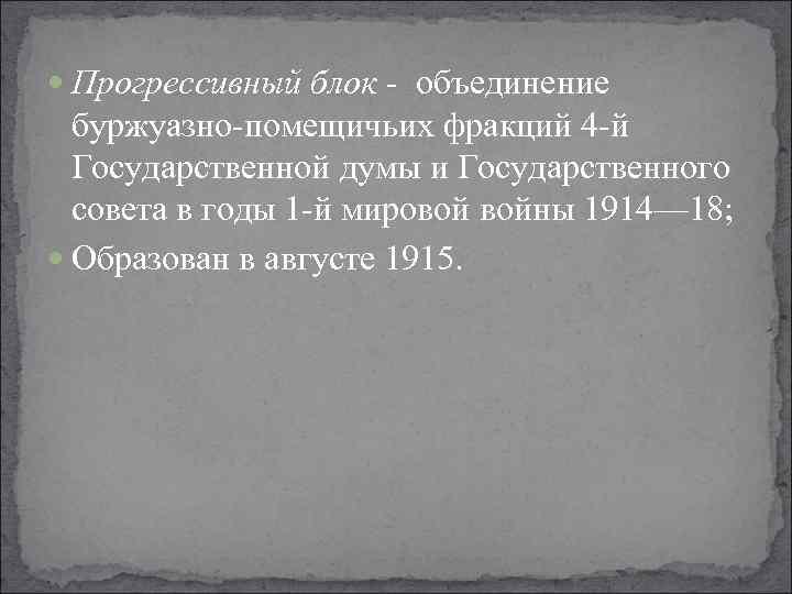 Прогрессивный блок - объединение буржуазно-помещичьих фракций 4 -й Государственной думы и Государственного совета