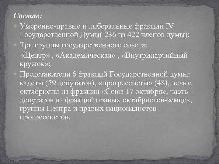 Состав: Умеренно-правые и либеральные фракции IV Государственной Думы( 236 из 422 членов думы); Три