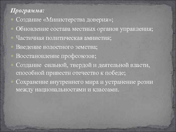 Программа: Создание «Министерства доверия» ; Обновление состава местных органов управления; Частичная политическая амнистия; Введение