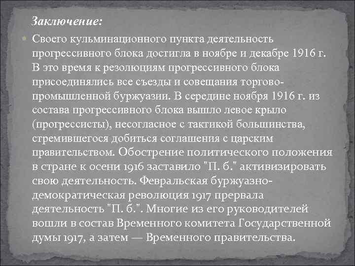 Заключение: Своего кульминационного пункта деятельность прогрессивного блока достигла в ноябре и декабре 1916 г.
