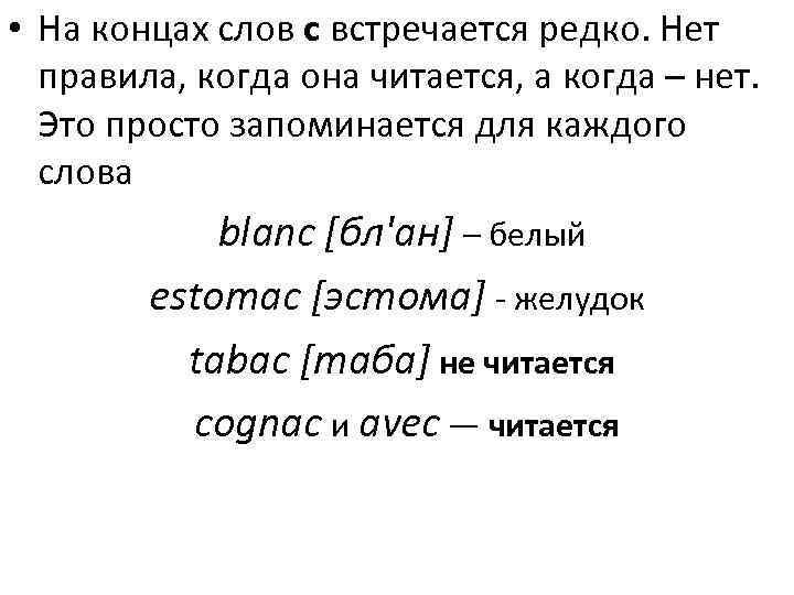• На концах слов c встречается редко. Нет правила, когда она читается, а